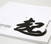 http://taste.jp/wp-content/uploads/2016/11/g027_00.jpg